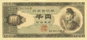 千円札(聖徳太子)