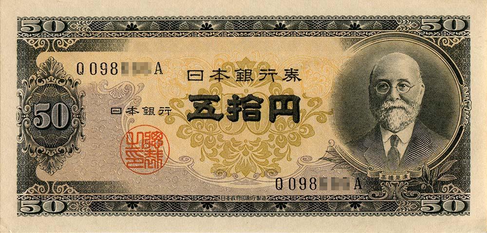(画像出典:wiki「五十円紙幣」)