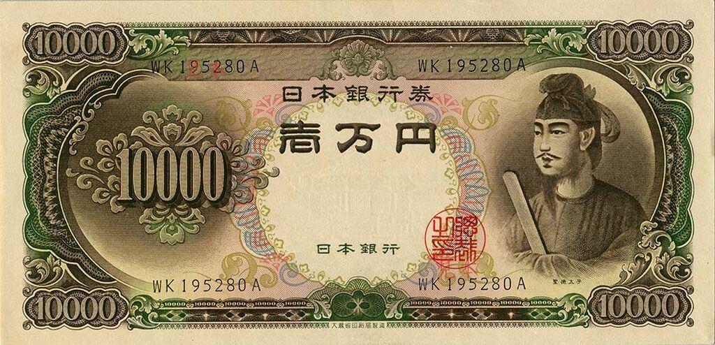 (画像出典:wiki「1万円C号券」)