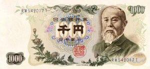 千円札(伊藤博文)