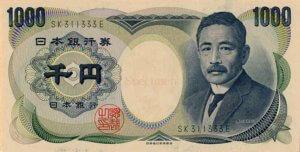 千円札(夏目漱石)