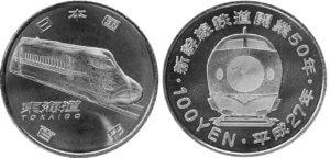 100円硬貨(新幹線鉄道開業50周年記念100円クラッド貨幣)
