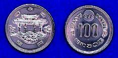 100円硬貨(沖縄国際海洋博覧会100円白銅貨)