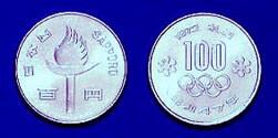 100円硬貨(札幌五輪記念100円白銅貨)