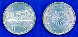 100円硬貨(天皇陛下御在位50年記念100円白銅貨)
