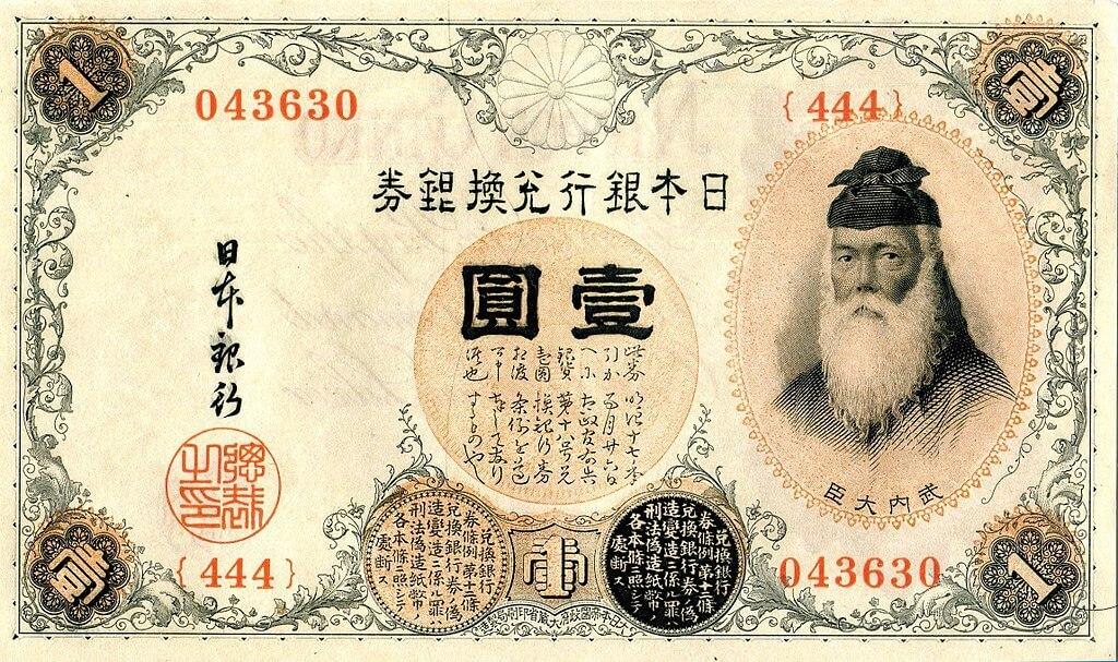(画像出典:wiki「一円紙幣」)