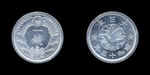1銭硬貨(昭和13年・烏・アルミ)