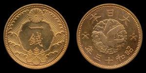1銭硬貨(昭和13年・烏・黄銅)