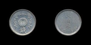 1銭硬貨(昭和19年・錫)
