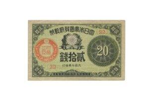 大正小額政府紙幣(20銭)