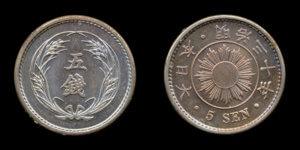 5銭硬貨(明治30年・稲)