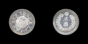 5銭硬貨(明治6年・龍)