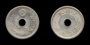 5銭硬貨(大正9年・小型)