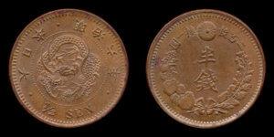 (画像出典:wiki「日本の補助貨幣」)