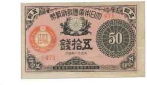 大正小額政府紙幣(50銭)