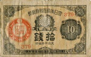 大正小額政府紙幣(10銭)