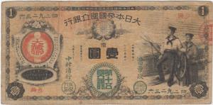 新国立銀行券(1円)