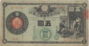 新国立銀行券(5円)