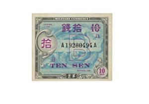 在日米軍軍票