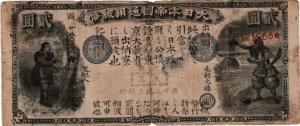 旧国立銀行券(2円)