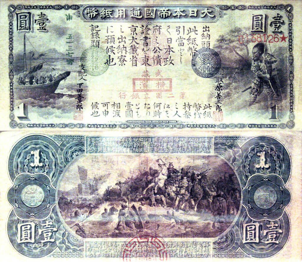 (画像出典:wiki「国立銀行紙幣」)