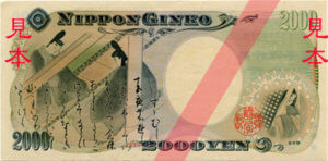 (画像出典:wiki「二千円紙幣」)