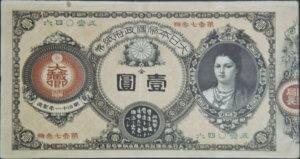 (画像出典:wiki「改造紙幣」)