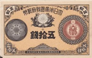 改造紙幣(五十銭券)