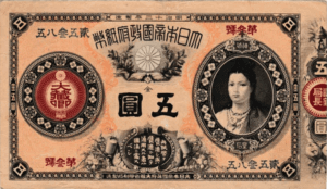 改造紙幣(五円券)