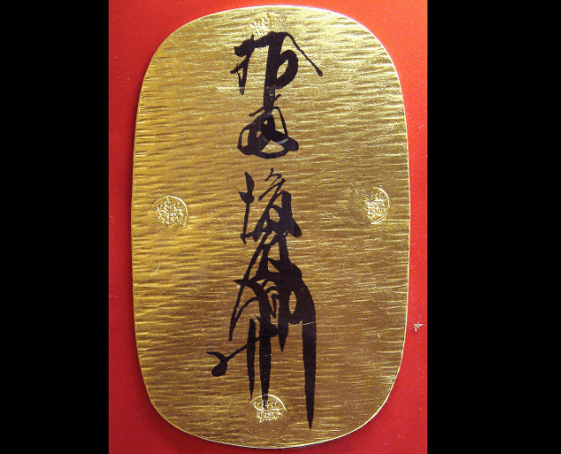 (画像出典:wiki「慶長大判」)