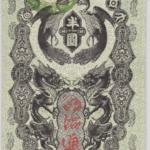 明治通宝(半円札・50銭)