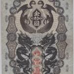 明治通宝(10円)