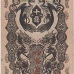 明治通宝(10銭)