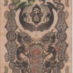 明治通宝(20銭)