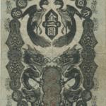 明治通宝(2円)