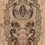 明治通宝(5円)