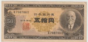 日本銀行券B号(50円・高橋是清)