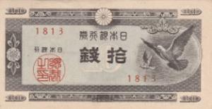 日本銀行券A号(10銭・鳩)