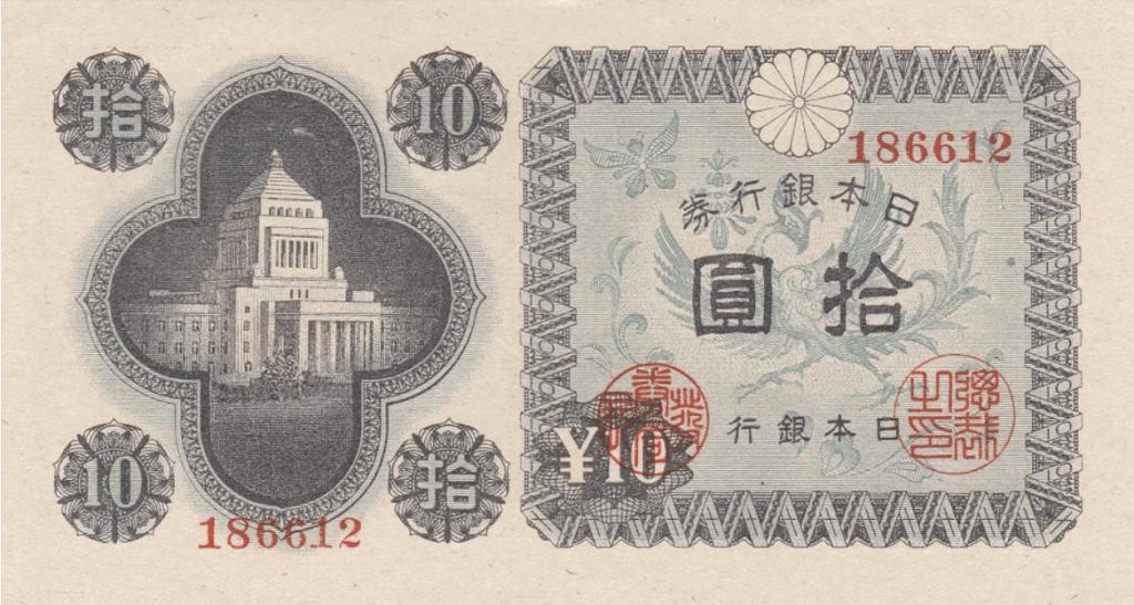 (画像出典:楽天「日本銀行券A号10円」)