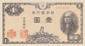 日本銀行券A号(1円・二宮尊徳)