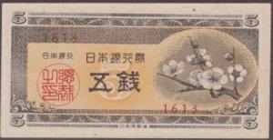 日本銀行券A号(5銭・梅)