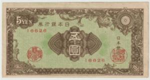 (画像出典:楽天「日本銀行券A号5円」)