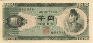 日本銀行券B号(1,000円・彩紋)