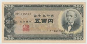 日本銀行券B号(500円・岩倉具視)