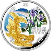 愛知県60周年記念コイン