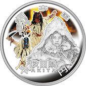 秋田県60周年記念コイン