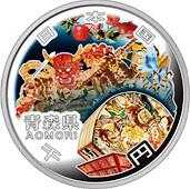 青森県60周年記念コイン