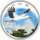 兵庫県60周年記念コイン