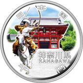 神奈川県60周年記念コイン