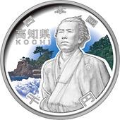 高知県60周年記念コイン